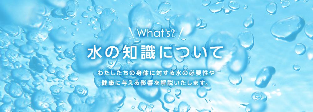 水の知識について