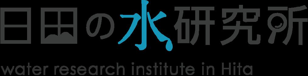 日田の水研究所