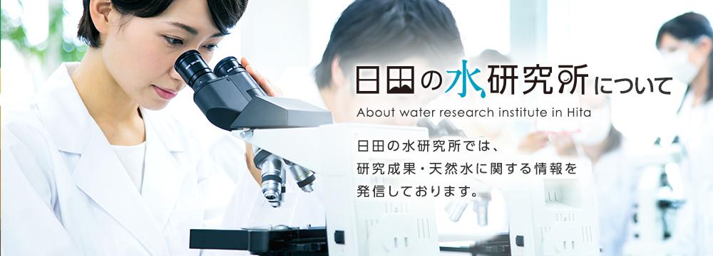 日田の水研究所について
